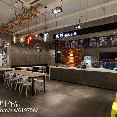 苏州炙然餐厅_2177717
