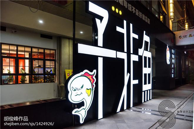 烤鱼餐厅门头设计