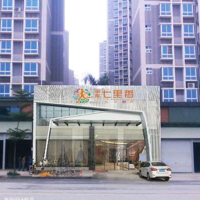 华东地产七里香销售中心