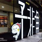 子非鱼火锅店室内设计_2231247
