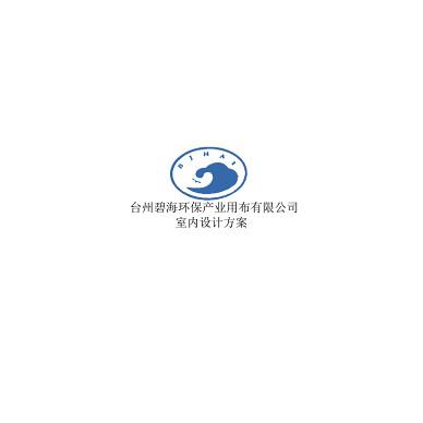 天台碧海环保用布产业有限公司_2243429