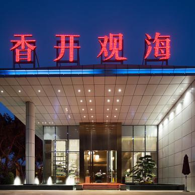 福州香开观海_2266195