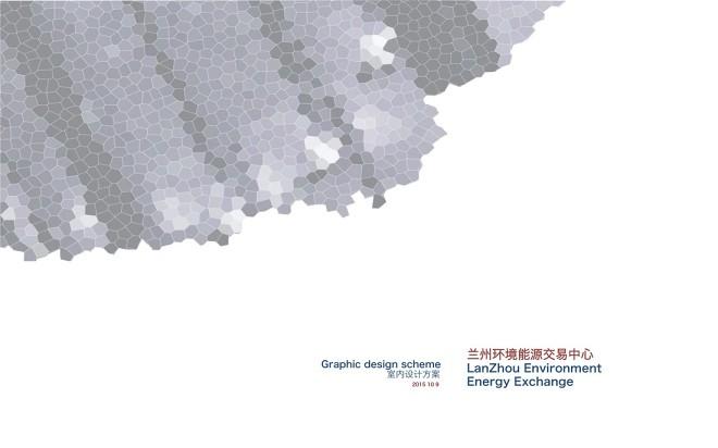 兰州市环境能源交易中心设计方案_23