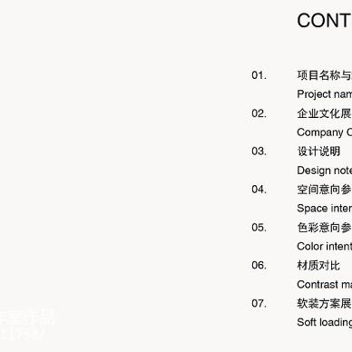 深圳神奇百货智慧广场新办公室软装设计方案_2342378