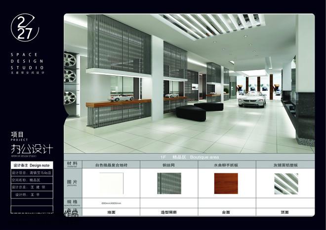贵州·清镇宝马4S店_2363921
