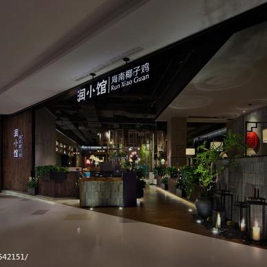 【朗昇国际商业设计】润小馆·海南椰子鸡餐厅|慢煮旧日时光_2386581