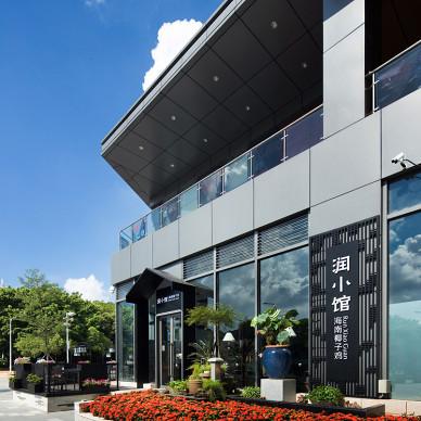 【朗昇国际商业设计】润小馆·海南椰子鸡餐厅|慢煮旧日时光_2386583