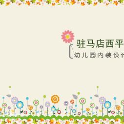 西平幼儿园_2406081