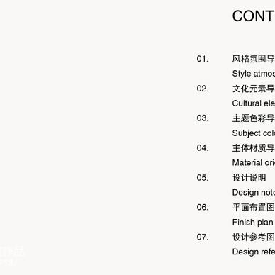 深圳 盐田 上善·梧桐苑 何女士府邸设计提案展示_2431644