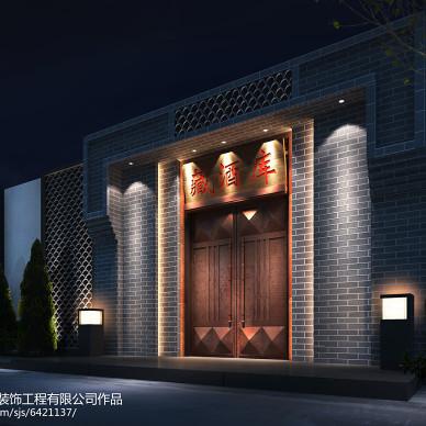 展厅-午城酒业藏酒库_2456124