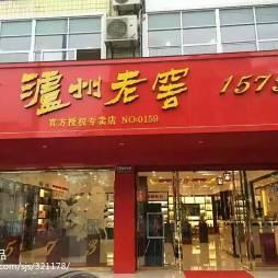 2015崇州泸州老窖专卖店_2492533