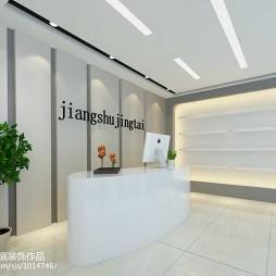 江苏经泰工贸有限公司——办公室装修_2504291