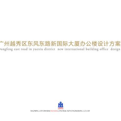 广州市-越秀区-东风东路-新国际大厦_2512138