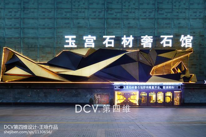 西安-玉宫奢侈馆石材展厅设计(辛家庙