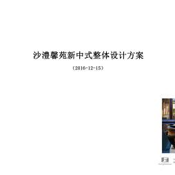 现代中式_2573640
