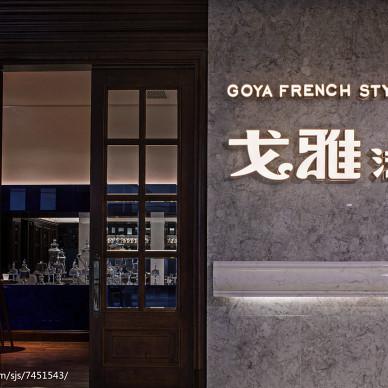 陈彬设计作品-戈雅法餐厅_2577735