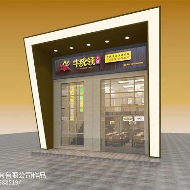 牛杂小吃连锁餐饮设计_2585671