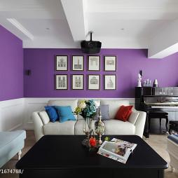 美式客厅紫色沙发背景墙