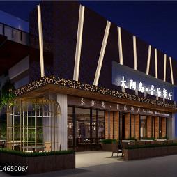 太阳岛音乐餐厅_2723602