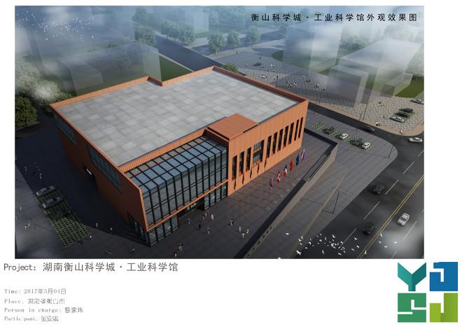 衡山科学城·工业科学馆_274495