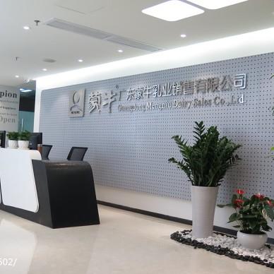 蒙牛集团公司办公室装修实景图_2746504