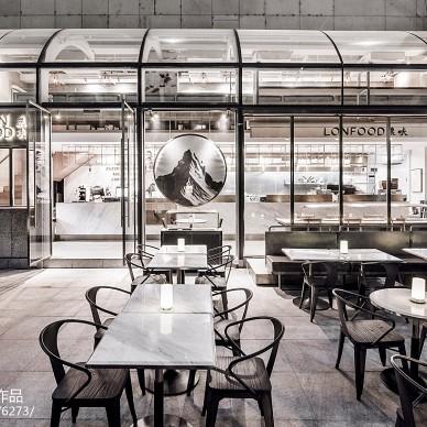 农畉LonFood餐厅设计图