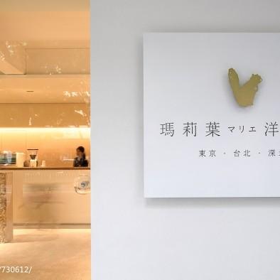 会呼吸的蛋糕店——玛莉叶洋菓子/绽放设计_2791006
