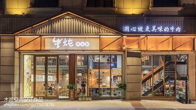 牛炖餐厅大门设计图