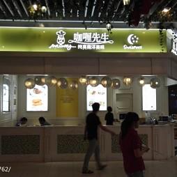 餐飲3——咖喱先生_2809399