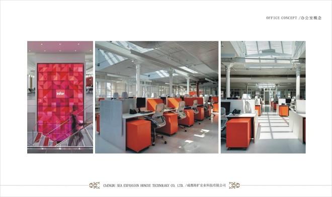成都海扩宏业科技有限公司办公室方案图