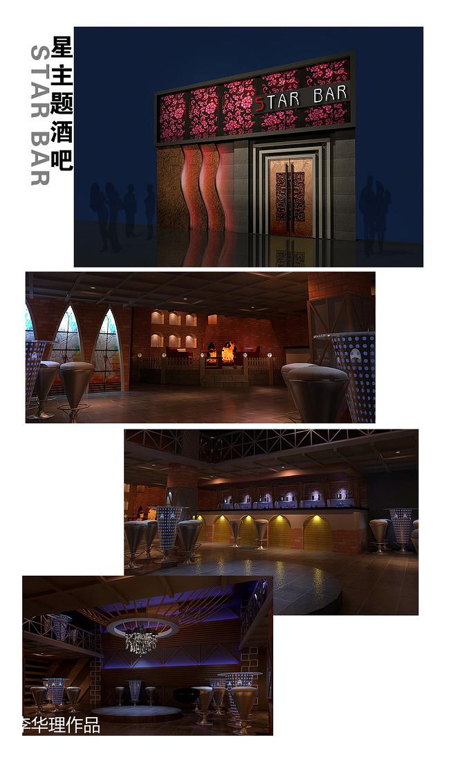 星酒吧设计[陕西安康]_282493