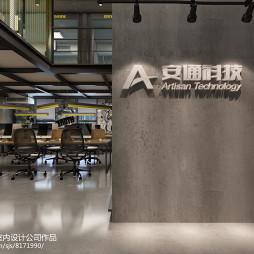 【李栋高端设计公司】 - 安通科技办公室_2834720