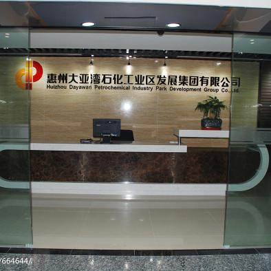 大亚湾石化发展集团办公楼