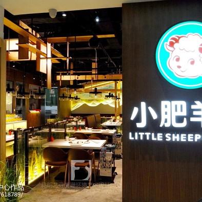 【小肥羊】  全球500强企业