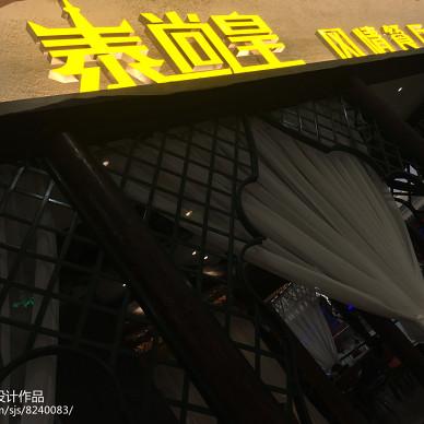 安徽芜湖银泰城泰尚皇风情餐厅室内设计_2877803