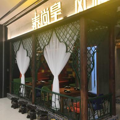 安徽芜湖银泰城泰尚皇风情餐厅室内设计_2877805