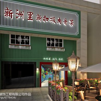 厦门  滨北肉骨茶餐饮连锁店_2890914