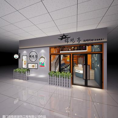 厦门 湾悦城(锦绣亭烤肉店)_2890937