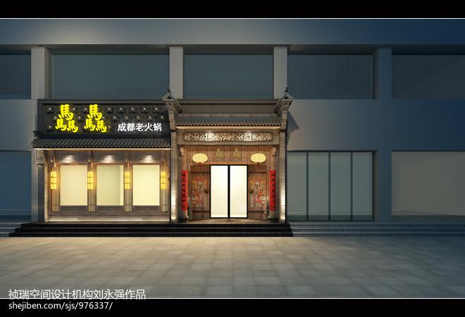 骉骉老火锅_2932306