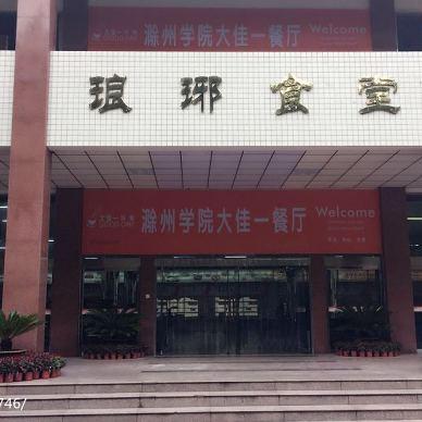 滁州学院琅琊校区食堂_2944525