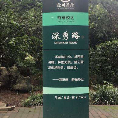 滁州学院琅琊校区食堂_2944527