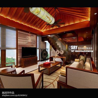 信达海天下别墅-------------------------------《东方神韵》SRY设计出品_2945413