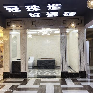 冠珠瓷砖店_2957779