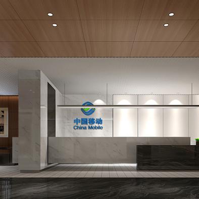 【办公空间】义乌移动公司