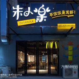 160㎡龙虾主题餐厅大门设计图片