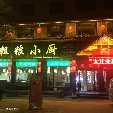 周口淮阳粗粮小厨15店