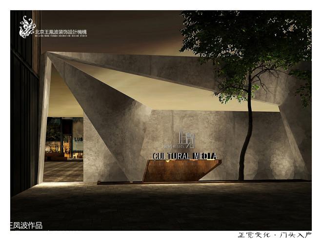 正觉文化办公空间设计_3013400