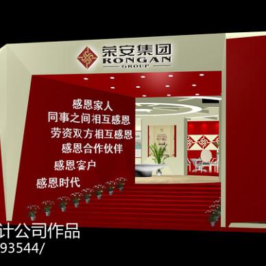 宁波荣安集团房产展厅_3018631