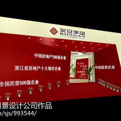 宁波荣安集团房产展厅_3018633
