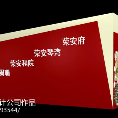 宁波荣安集团房产展厅_3018634